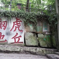 Photo taken at Tiger Hill by Hoki T. on 6/23/2013