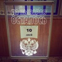 Photo taken at Управа Района Хорошево-Мневники by Mikhail T. on 9/3/2014