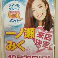 Photo taken at 那珂川ゴールデンラッキー by りょーま on 10/31/2016