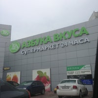 Photo taken at Азбука вкуса by Y_yula on 6/25/2013
