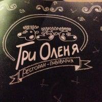 Снимок сделан в Три оленя пользователем Евгений К. 10/10/2013