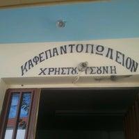Photo taken at tsounis by Katerina A. on 9/16/2012