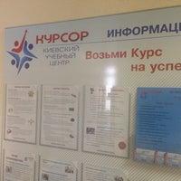 "Photo taken at Учебный Центр ""Курсор"" by Kursor K. on 10/24/2013"