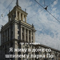 Photo taken at Шпиль на Парке Победы by Alena H. on 6/9/2018