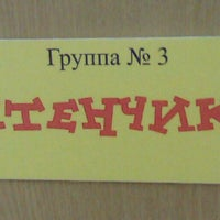 Photo taken at Детский сад № 97 by Yuliya M. on 9/6/2013