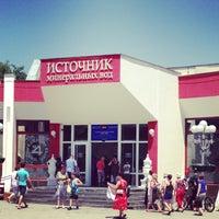 Photo taken at Минеральный источник №4 by Юлия on 6/15/2013