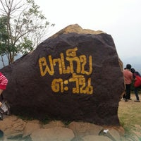 Photo taken at ผาเก็บตะวัน by Guide W. on 2/2/2013