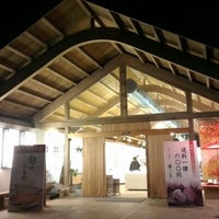 Photo taken at 鈴廣 石橋店 by MontBlanc on 11/23/2012