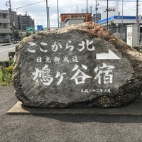 Photo taken at 鳩ヶ谷庁舎(西)交差点 by CYBERWONK on 8/12/2017