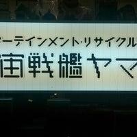 Photo taken at 宇宙戦艦ヤマダ by yamato k. on 6/8/2013