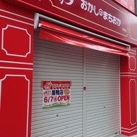 Photo taken at おかしのまちおか 巣鴨店 by kizaki s. on 6/6/2013