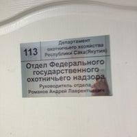 Photo taken at Департамент Охотничьего Хозяйства Республики Саха (Якутия) by Alex S. on 9/3/2013