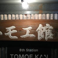 Photo taken at 8th Station Tomoe Kan by Taka I. on 9/2/2017