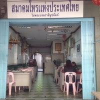 Photo taken at สมาคมโหรแห่งประเทศไทยในพระบรมราชินูปถัมภ์ by AorPG R. on 8/9/2014