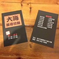 Photo taken at 大海拉麺 by じゅんぺ~ 。. on 1/16/2014