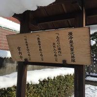 Photo taken at 後冷泉天皇火葬塚 by じゅんぺ~ 。. on 1/2/2015