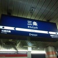 Photo taken at Sanjo Station (KH40) by じゅんぺ~ 。. on 9/29/2012