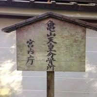 亀山天皇分骨所 - Kyoto'da Tari...
