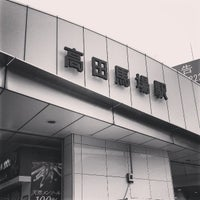 Photo taken at Takadanobaba Station by Izumi T. on 3/31/2013