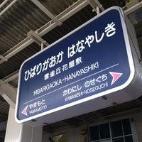 Photo taken at Hibarigaoka-hanayashiki Station (HK51) by Izumi T. on 6/1/2013