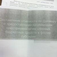 Photo taken at Центр Развития Предпринимательства by Nikolay A. on 1/22/2013