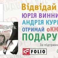 Photo taken at Тернопільський центр комунікацій by ObreeyStore on 10/17/2012