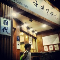 Photo taken at 국대떡볶이 by Dylan K. on 8/21/2013