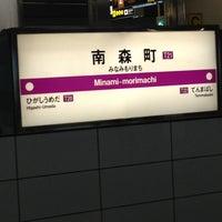 Photo taken at Minami-morimachi Station (K13/T21) by kabutoyama309 on 10/18/2012