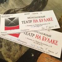 Photo taken at Молодежный «Театр на Булаке» by Dinochka _. on 2/3/2013