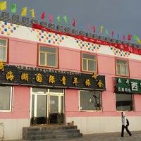 Photo taken at 青海湖奇石国际青年旅社 by JH on 7/12/2013