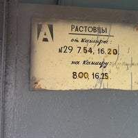Photo taken at Растовцы by Angélique on 6/17/2013