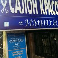 Photo taken at Салон красоты Имидж by А У. on 5/25/2013