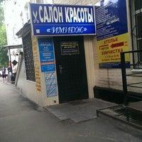 Photo taken at Салон красоты Имидж by А У. on 7/4/2013