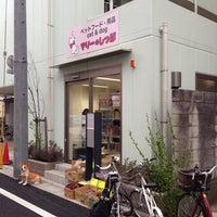 Photo taken at ペットフード・用品 マリーのしっぽ by daisuke on 4/19/2014