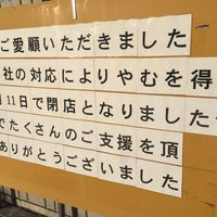 Photo taken at オランダ家 市川妙典店 by daisuke on 3/26/2016