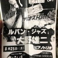 Photo prise au Jazz Club さくらんぼ (咲蘭房) par katwiko le8/25/2018