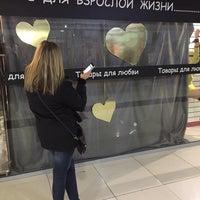 Photo taken at интим бутик by Аля п. on 11/10/2016