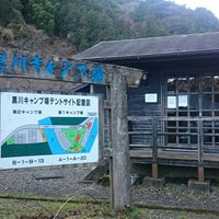 Photo taken at 黒川キャンプ場 by とっくん! on 12/27/2015