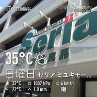 Photo taken at セリア(Seria) ミユキモール庄内通店 by 鈴木 一. on 8/4/2013