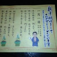 Photo taken at 世界の山ちゃん 笹島店 by 鈴木 一. on 1/5/2013