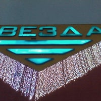 Photo taken at Звезда by Глеб Г. on 12/28/2012