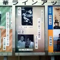 Das Foto wurde bei Waseda Shochiku von 芳雄 大. am 12/30/2012 aufgenommen