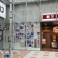 Photo taken at Shin-Bungeiza by 芳雄 大. on 6/22/2014