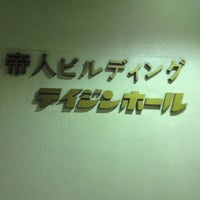 Photo taken at テイジンホール by tachiaki on 1/13/2013