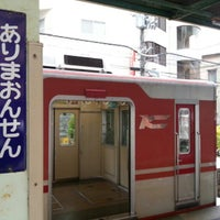 Photo taken at Arima-Onsen Station (KB16) by Toshiyuki S. on 1/14/2013