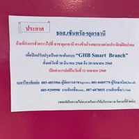 Photo taken at ธอส  G H BANK | Central Plaza Udonthani 3 Fl. by iBallUD on 3/19/2017