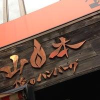 Photo taken at 山本のハンバーグ 恵比寿本店 by hiroki h. on 10/23/2012