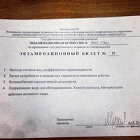Photo taken at ННГАСУ 1-417 by Lex A. on 3/20/2013