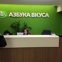 Photo taken at Азбука вкуса by Sergey C. on 4/22/2015