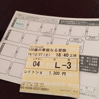 Photo taken at フォーラム山形 by zatsumu on 12/27/2014